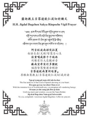 HHJDS Vigil Prayer Chinese
