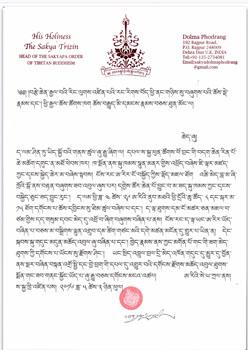 SakyaDolmaPhodrang Tibetan