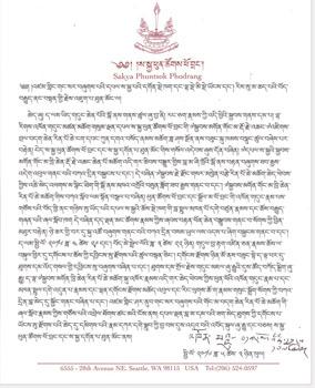 SakyaPhuntsokPhodrang Tibetan